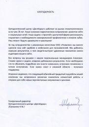 """Ортодонтический центр """"ДентИдеал"""""""
