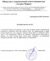 """ООО """"Астрон Марин"""""""