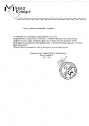 ООО «Нева-Куверт»
