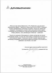ООО «Деловые Линии»