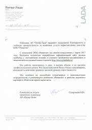 АО «ПитерЛада»