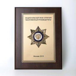 Национальный знак отличия Заслуженный руководитель