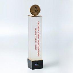 Всероссийская премия Национальная марка качества